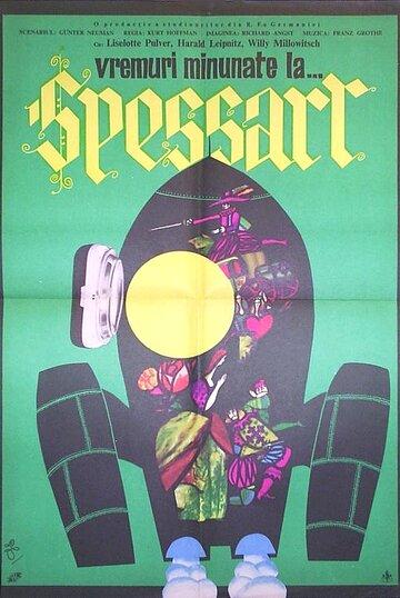 Прекрасные времена в Шпессарте (1967)