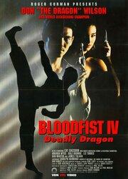 Кино Кровавый кулак 4: Смертельная попытка (1992) смотреть онлайн