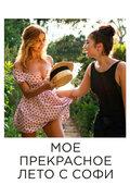 Мое прекрасное лето с Софи (Une fille facile)
