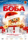 Рождество кота Боба (A Christmas Gift from Bob)