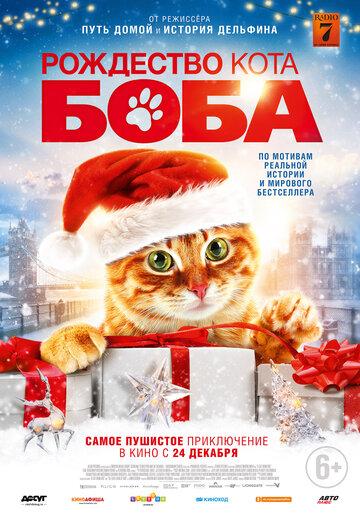 Подарок от кота Боба (2021)