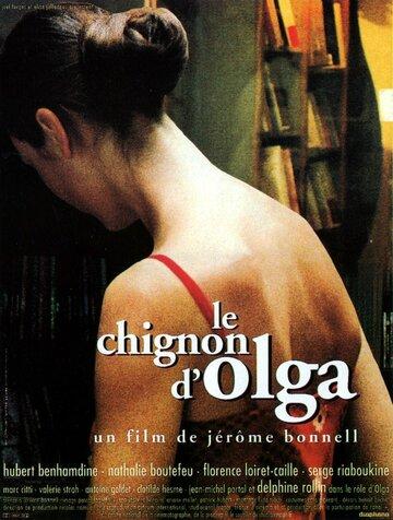 Шиньон Ольги (2002)