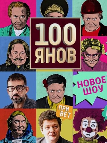 100янов 2019 | МоеКино