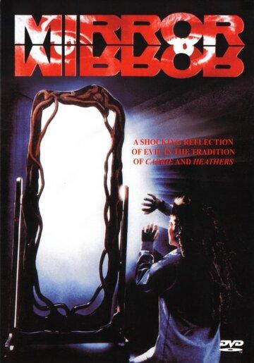 Зеркало, зеркало (1990) — отзывы и рейтинг фильма