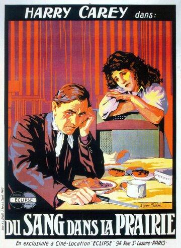 Безрассудный (1918)