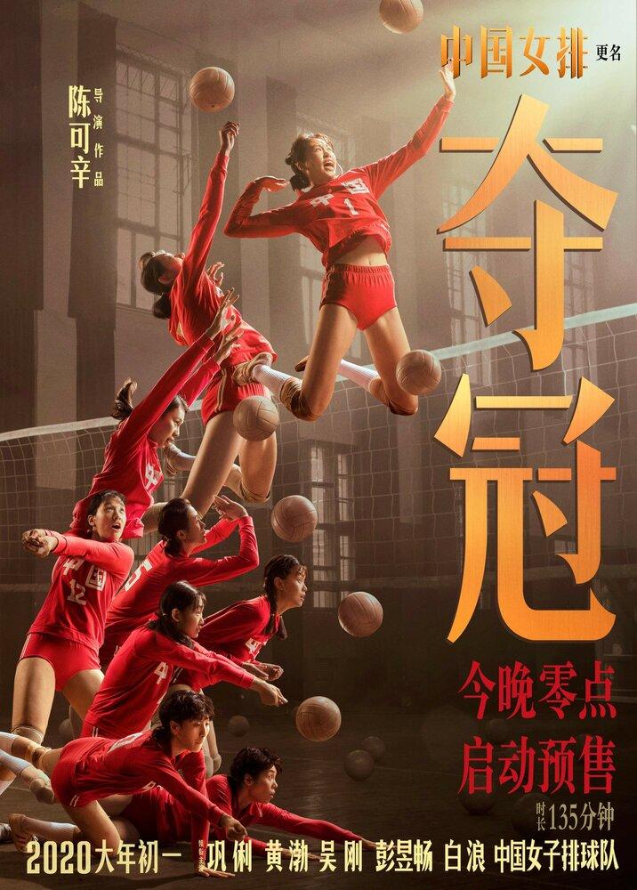 1248104 - Женская волейбольная сборная ✸ 2020 ✸ Гонконг