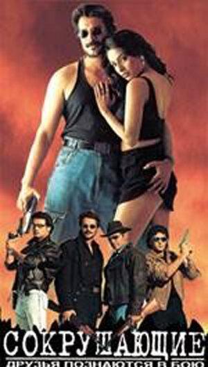 Сокрушающие (1997)