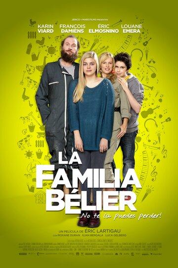 Семейство Белье (La famille Bélier)