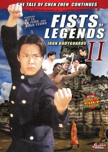 Стальные телохранители (1996)