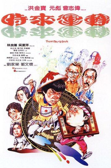 Мои счастливые души (1985)