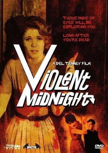 Жестокая полночь (1963)