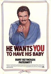 Отцовство (1981)