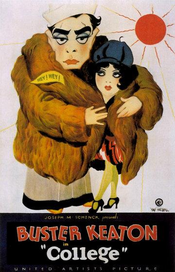 Колледж (1927)