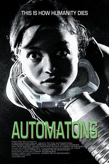 Автоматы (2006)