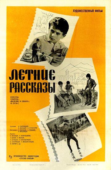Свирель (1964)