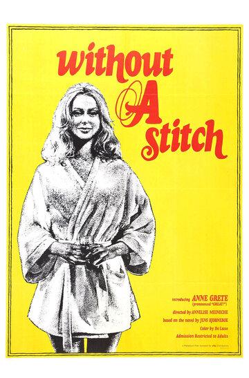 Без шва (1968)