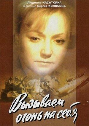 300x450 - Дорама: Вызываем огонь на себя / 1965 / СССР