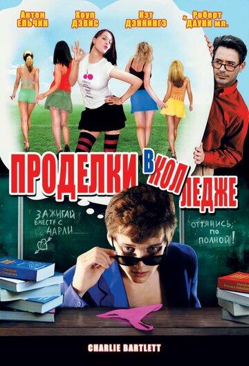 Кино Любовь прет-а-порте