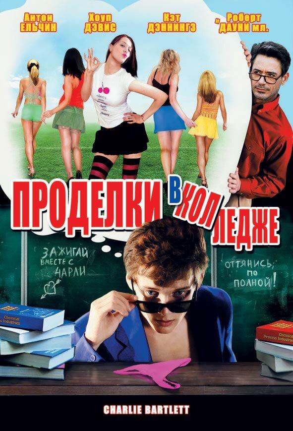 фильм секс в американском колледже