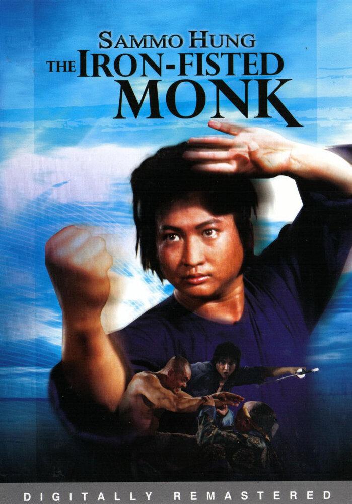 Фильмы Монах с железным кулаком