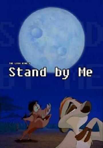 Тимон и Пумба: Будь со мной (1995)