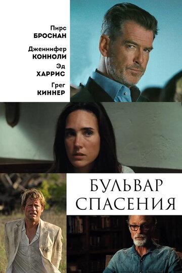 Фильм Бульвар спасения