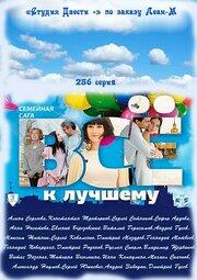 Все к лучшему (2010)