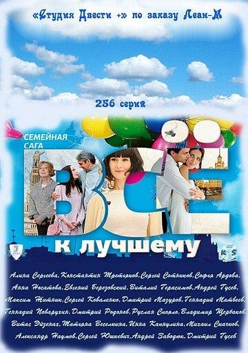 Постер Все к лучшему 2010