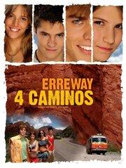 Четыре дороги (2004)