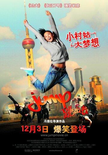 Прыжок (2009)
