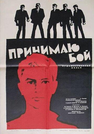 Принимаю бой (1963) полный фильм
