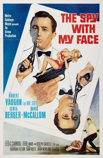 Шпион с моим лицом (1965)