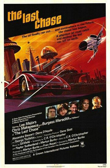 Последняя погоня (1981)