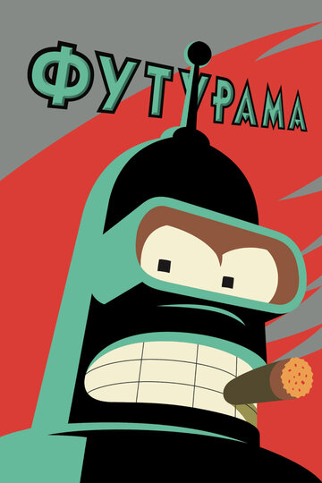Сериал Футурама / Futurama (сезон 7) смотреть онлайн