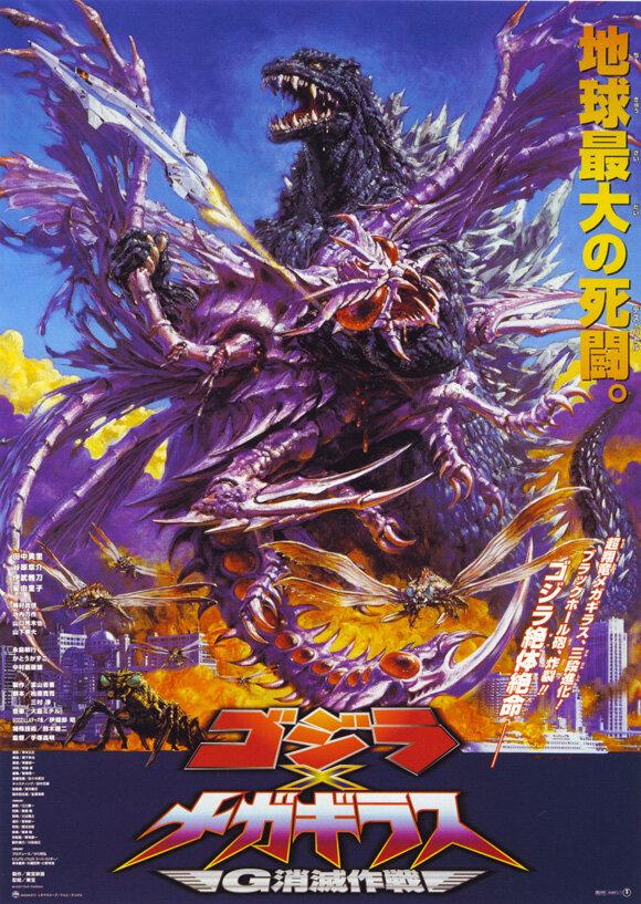 Скачать дораму Годзилла против Мегагируса: Команда на уничтожение Gojira tai Megagirasu: Jî shômetsu sakusen