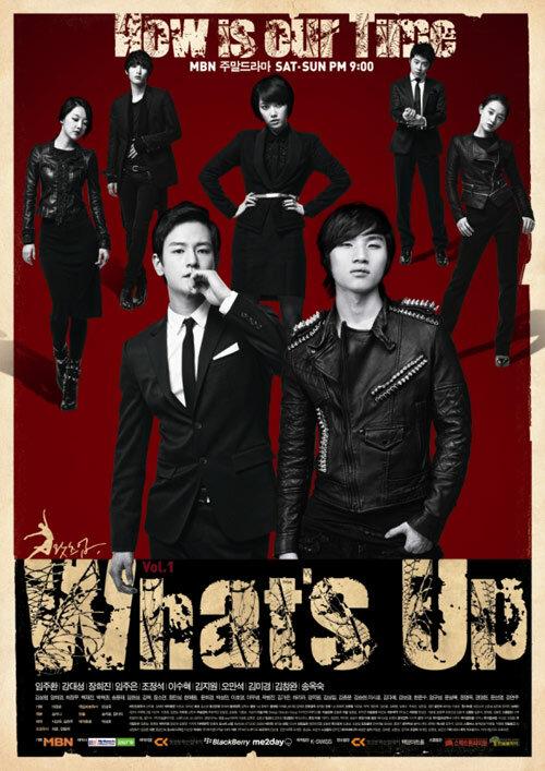 673069 - Чё как? ✦ 2011 ✦ Корея Южная