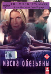 Маска обезьяны (2000)