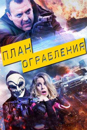 План ограбления / Blue Line (2016)
