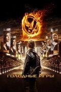 Голодные игры (The Hunger Games)