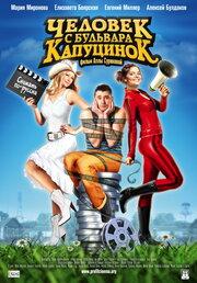 Человек с бульвара КапуциноК (2009) смотреть онлайн фильм в хорошем качестве 1080p