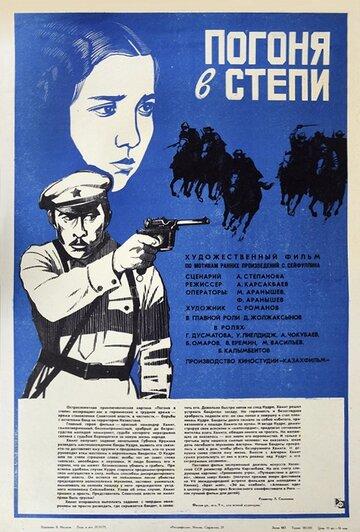 Погоня в степи (1979)