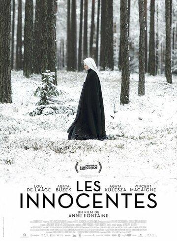 ���������� / Les innocentes (2016) �������� ������