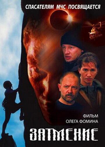 Спасатели. Затмение (2000) полный фильм онлайн