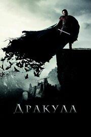 Смотреть Дракула (2014) в HD качестве 720p