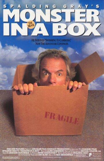 Монстр в коробке (1992)