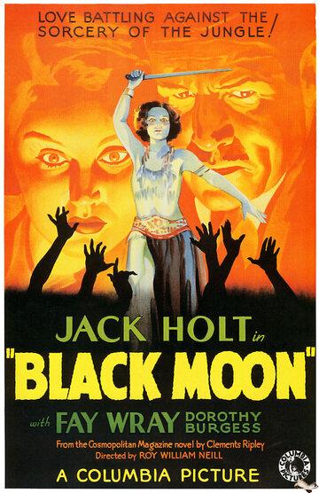 Черная Луна (1934)