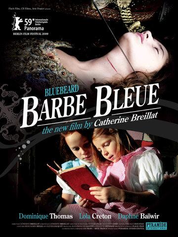 Синяя Борода (Barbe bleue)
