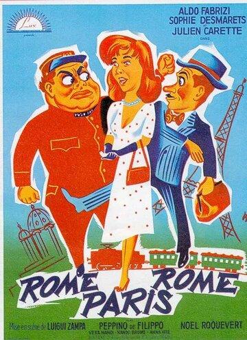 Господа, в вагон! (1951)