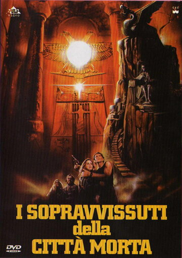 Ковчег Бога Солнца (1984)
