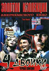 4 двойки (1975)